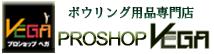 東京・千葉・北海道のボウリング用品専門店プロショップベガ
